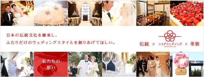 ココデウェディング 富山県 結婚式