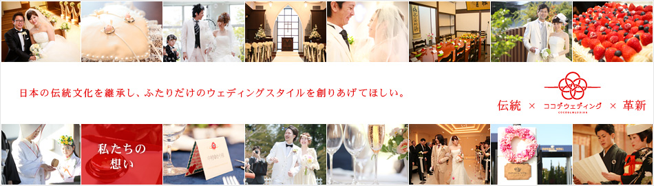 ココデウェディング 富山 結婚式