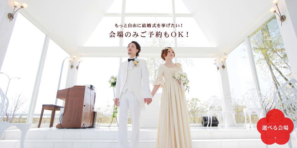 結婚式 会場